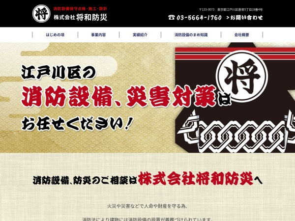 Screenshot of showa-edogawa.com