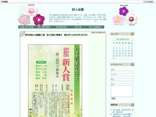 Screenshot of sijinkaigi.blog.fc2.com