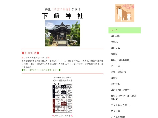 Screenshot of simosaki.jimdo.com