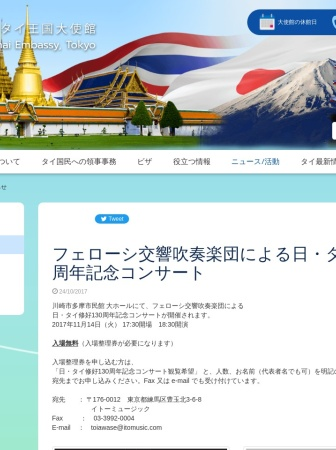 Screenshot of site.thaiembassy.jp