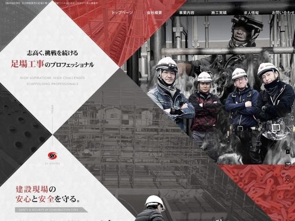 Screenshot of sk-ashiba.co.jp