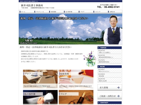 Screenshot of skk.machimado.com