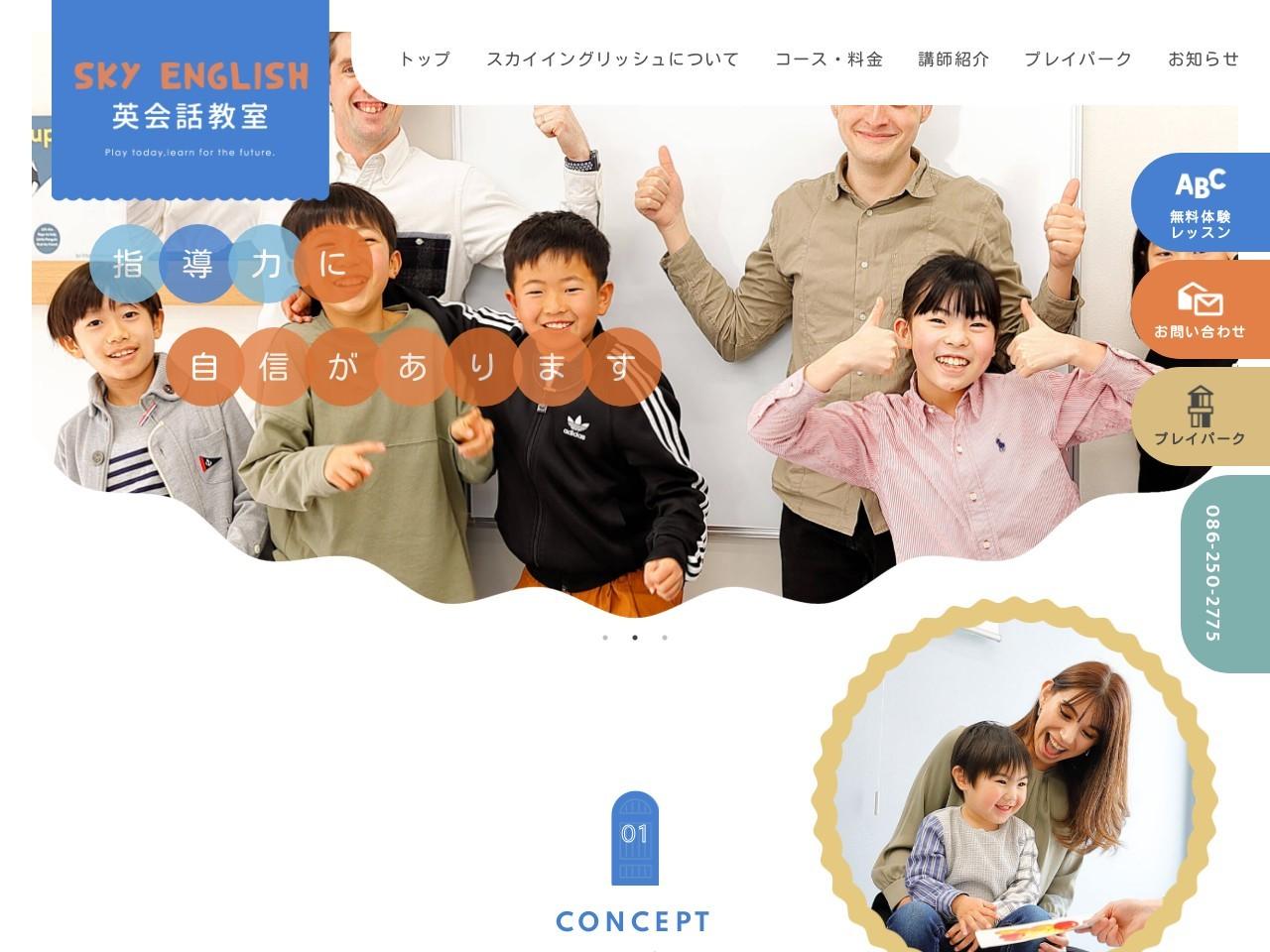 SKYENGLISH英会話教室