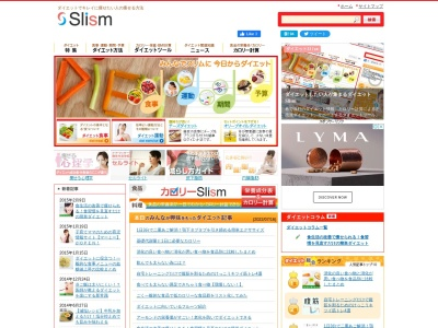 http://slism.jp/calorie/