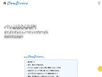 バリ島スローダイバーズのホームページ