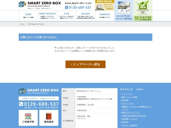 Screenshot of smart-zerobox-maruken.com