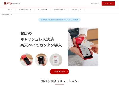http://smartpay.rakuten.co.jp/