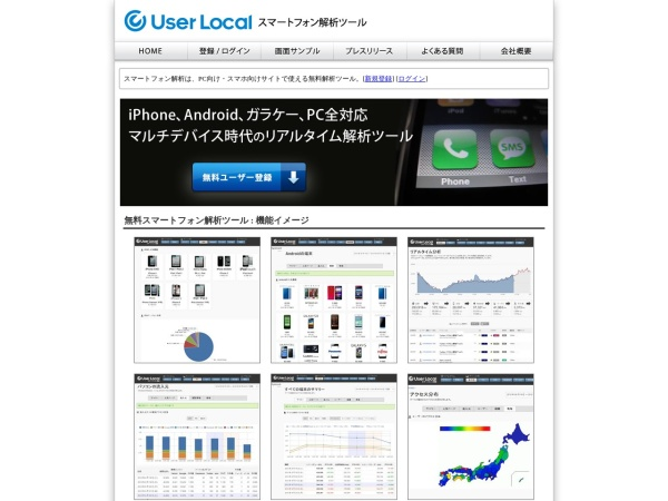 Screenshot of smartphone.userlocal.jp