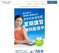 http://smile-zemi.jp/chugaku/