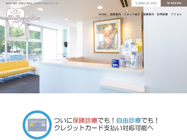 Screenshot of smiledental-clinic.jp
