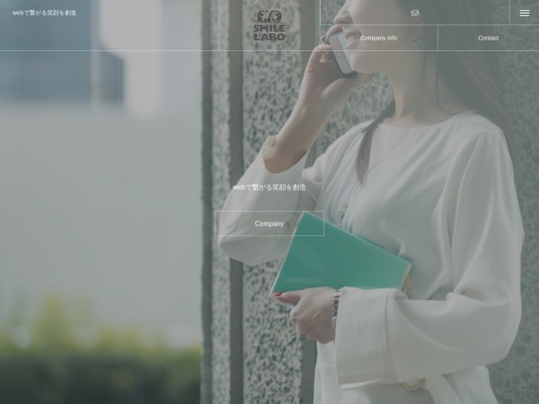 Screenshot of smilelabo.jp
