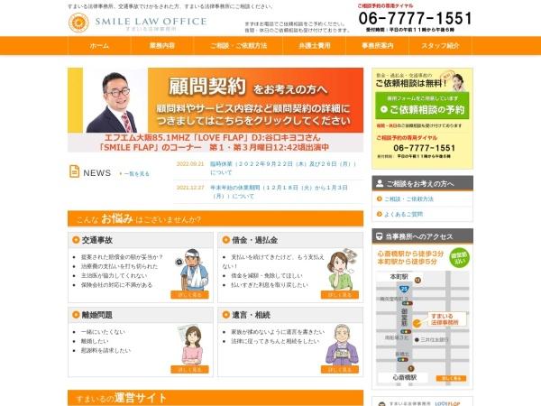 Screenshot of smilelawoffice.com