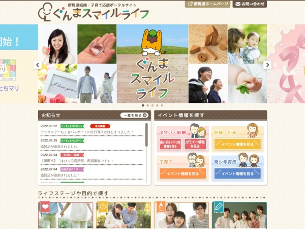 http://smilelife.pref.gunma.jp/pc/encounter/