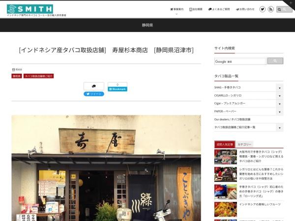 Screenshot of smithcorp.jp