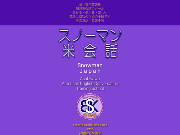 Screenshot of snowmanjapan.net
