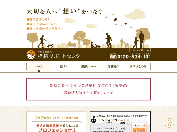 Screenshot of so-sapo.jp