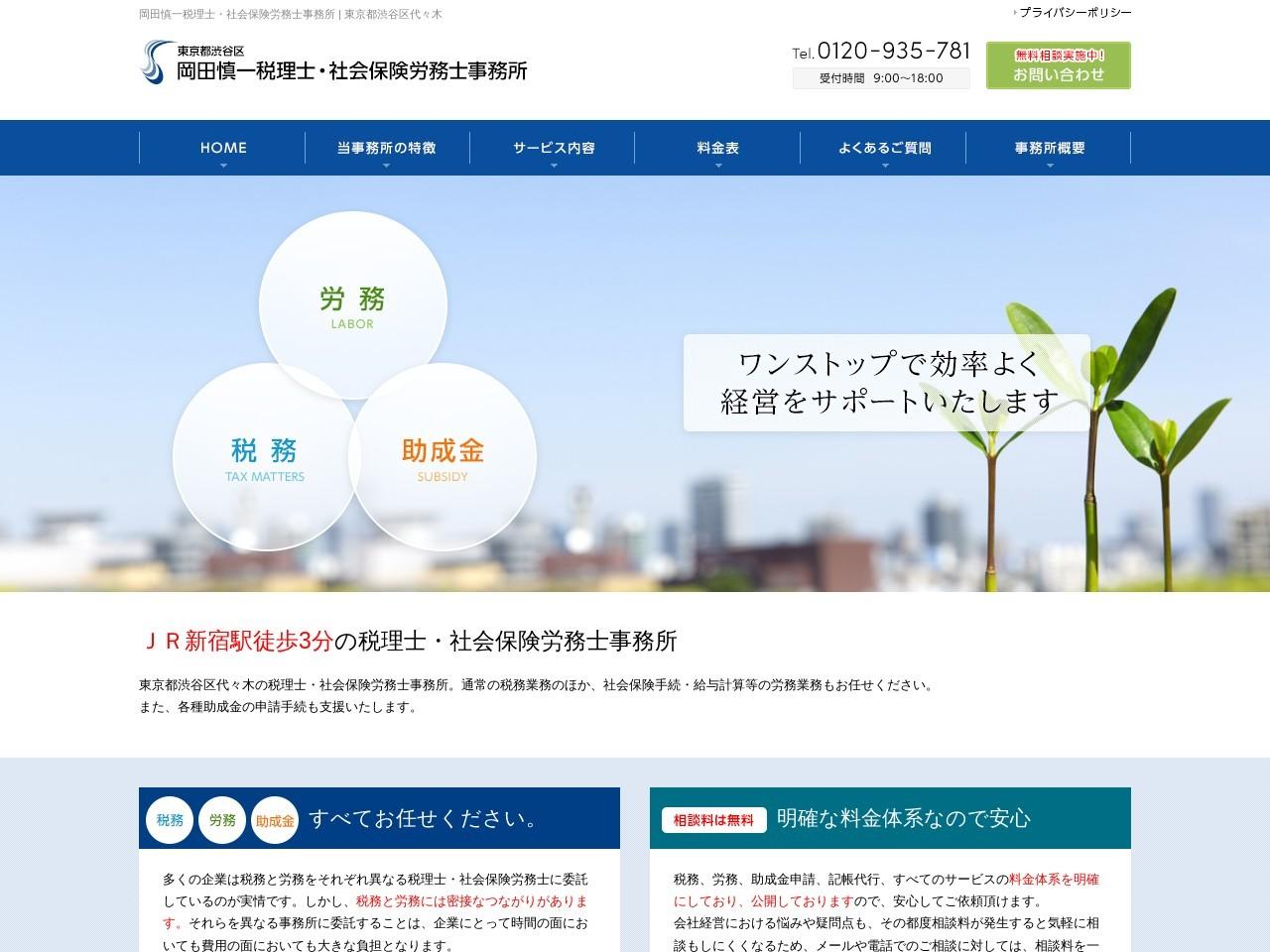 岡田税理士・社会保険労務士事務所