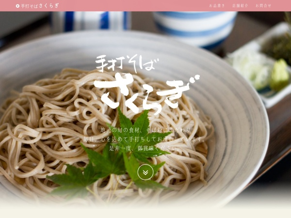 http://soba-sakuragi.com/