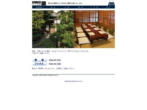 http://sobakotobuki.web.fc2.com/reservation.html