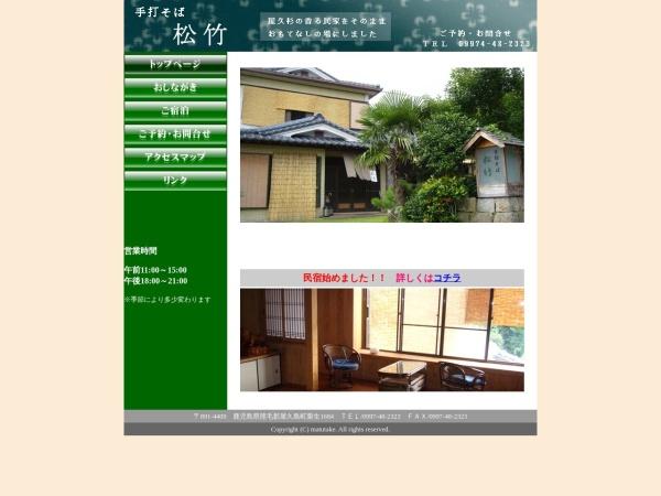 Screenshot of sobaya-matutake.com