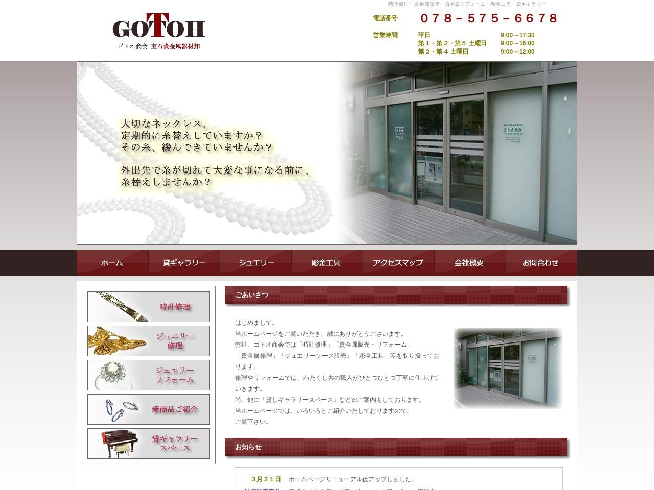 神戸で貴金属のリフォーム・修理・彫金工具の事ならゴトオ商会 | トップ