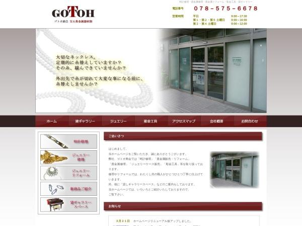 Screenshot of sociagotoh.com
