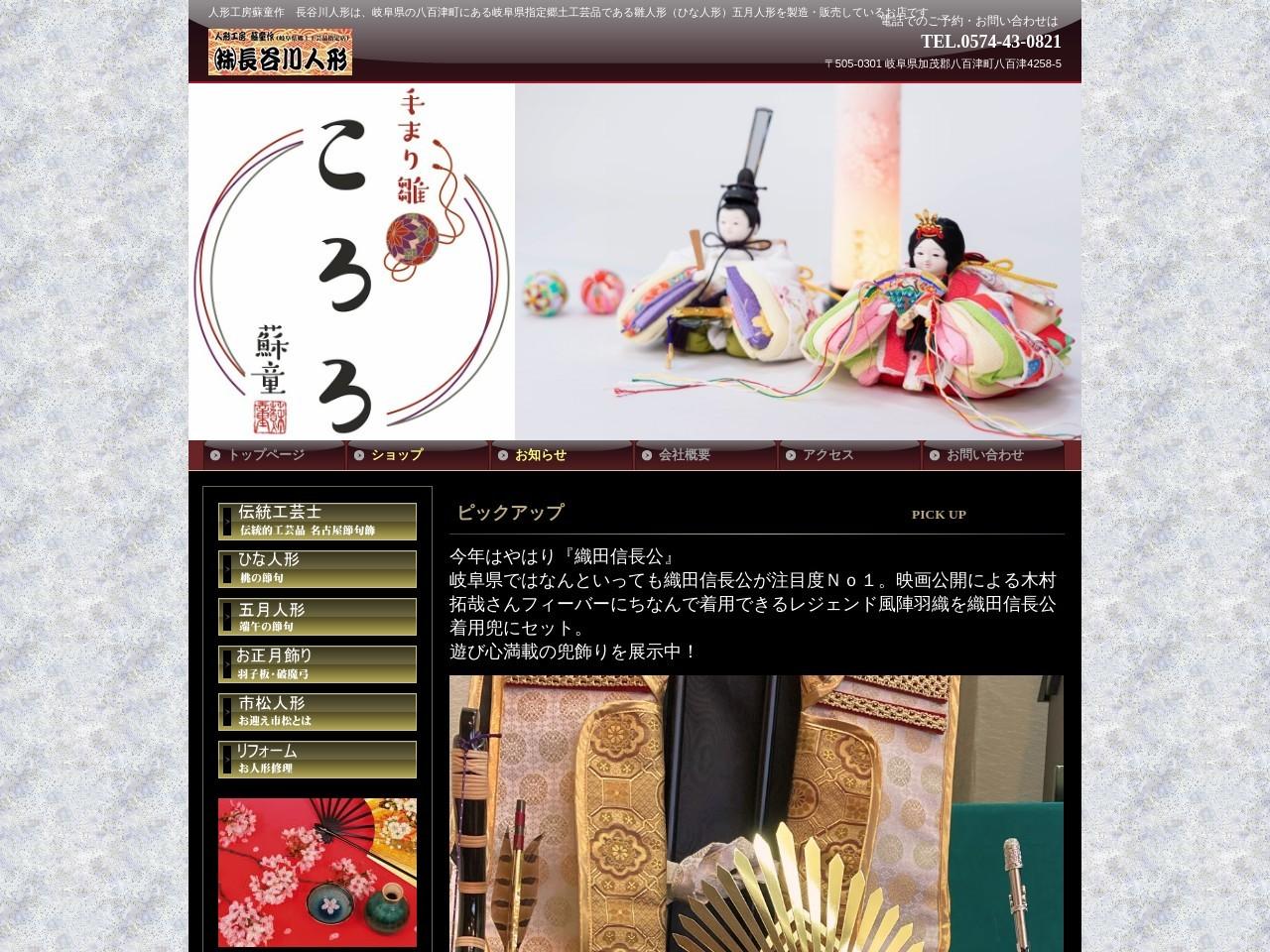 株式会社 長谷川人形|蘇童作の雛人形(ひな人形) ・五月人形|岐阜 八百津|