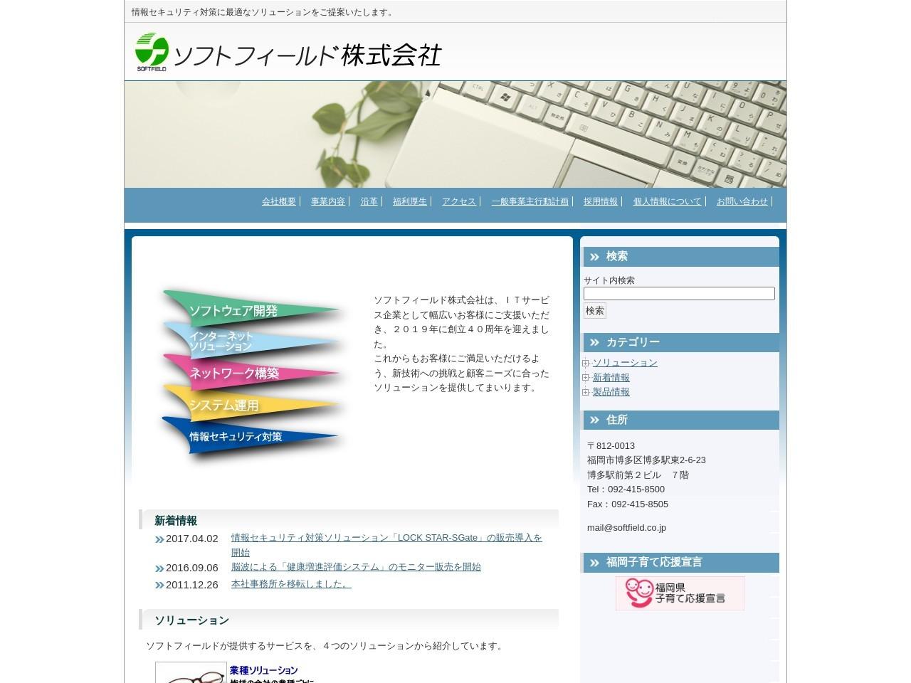ソフトフィールド株式会社