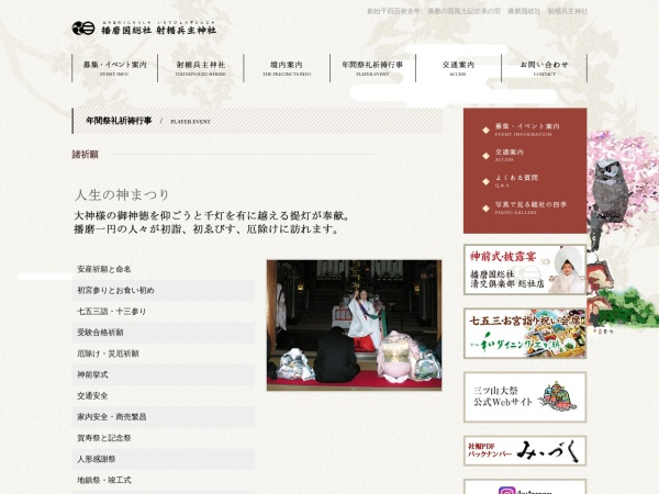 Screenshot of sohsha.jp