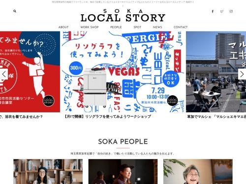 SOKA LOCAL STORY