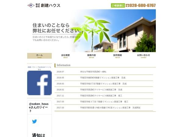 http://soken-house.com