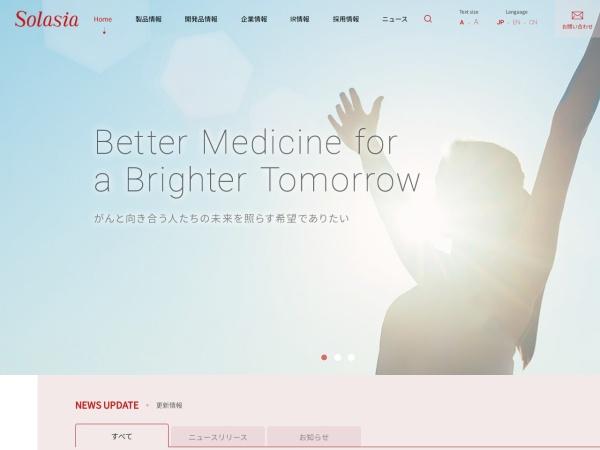 Screenshot of solasia.co.jp