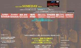 新宿SOMEDAY