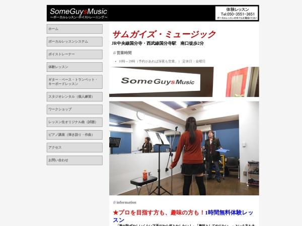 http://someguys.music.coocan.jp/