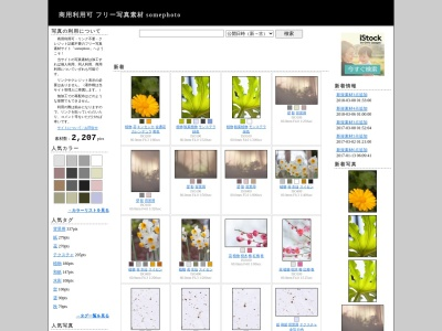 Screenshot of somephoto.net