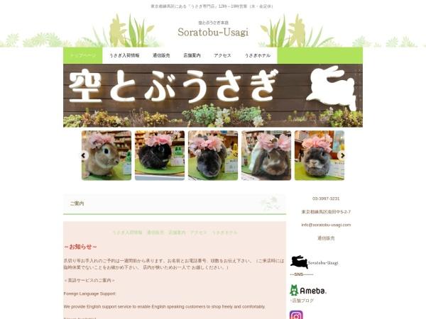 Screenshot of soratobu-usagi.com