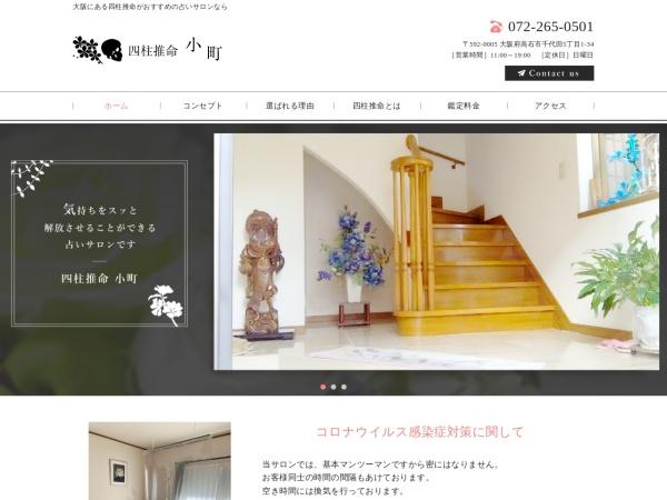http://sotobakomachi.jp
