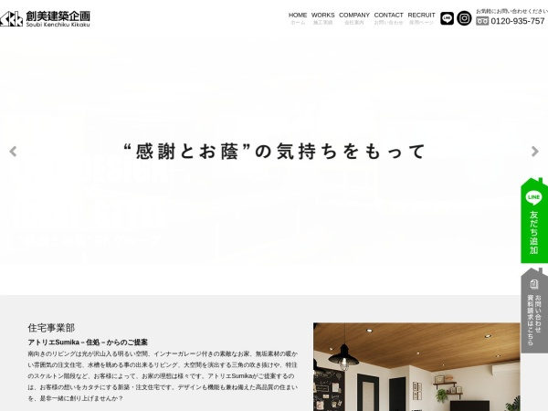 Screenshot of soubi.skgroup.cc