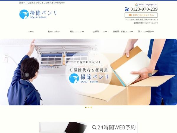 Screenshot of souji-benri.jp