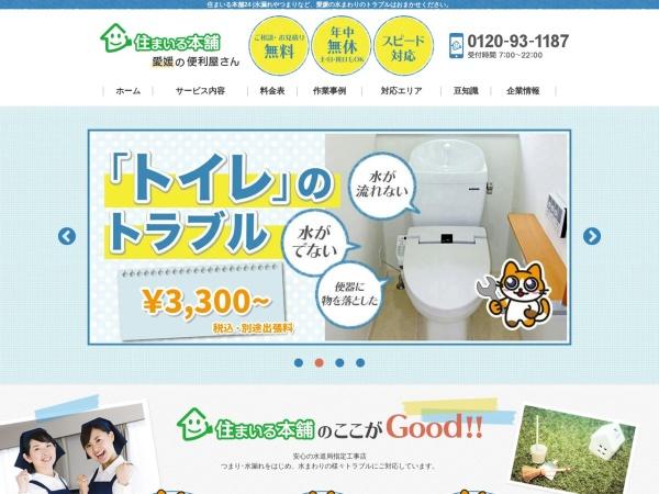 Screenshot of souji-ya.jp