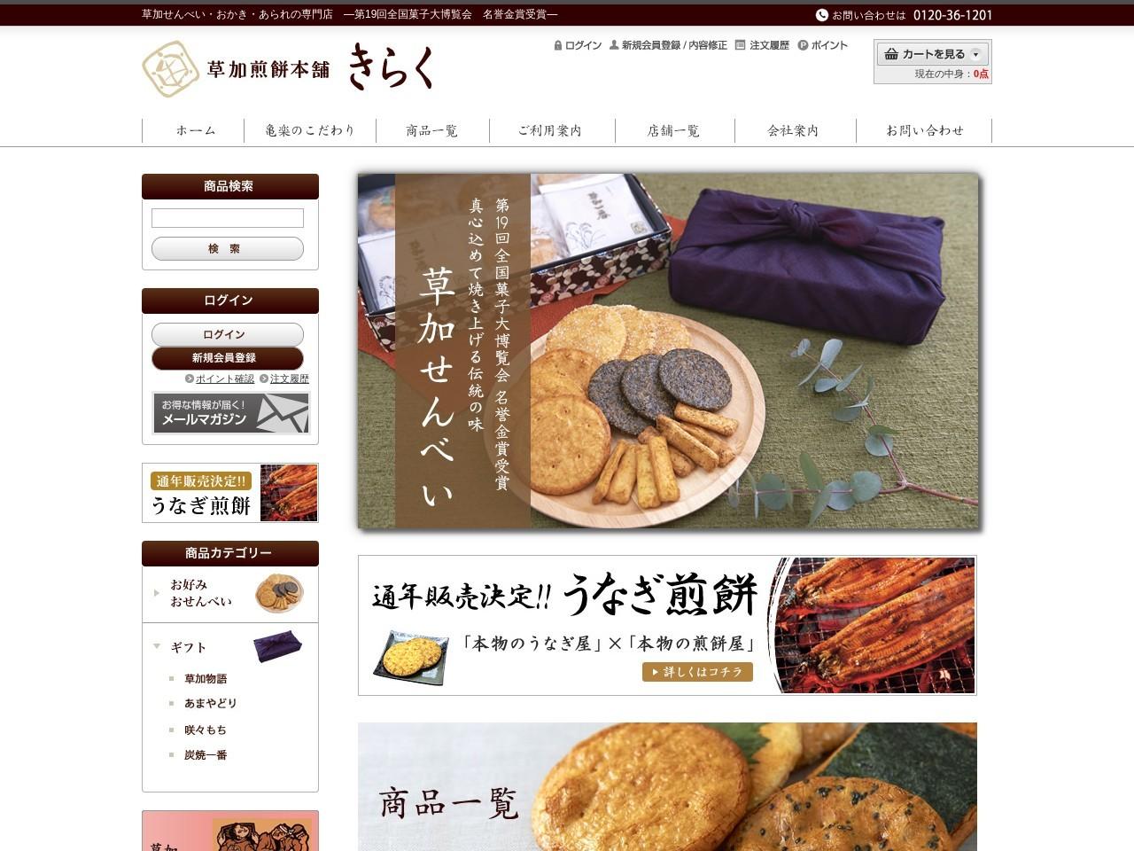 株式会社草加亀楽煎餅本舗