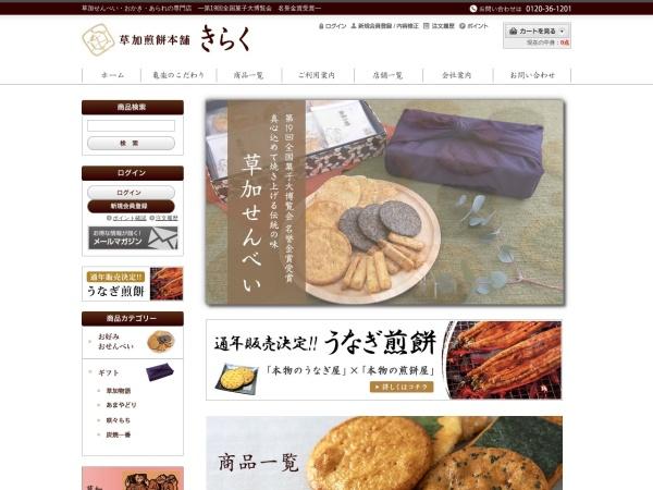 Screenshot of soukakiraku.jp