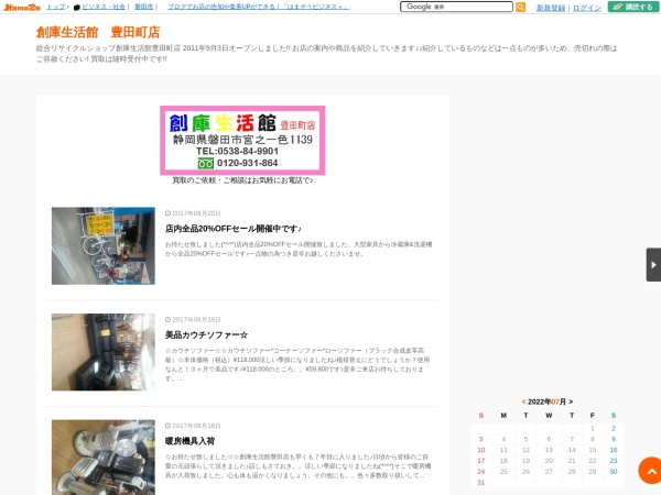 Screenshot of soukotoyoda.hamazo.tv