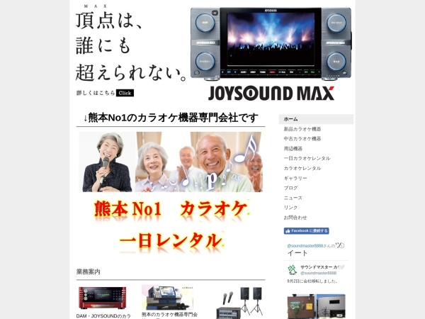 Screenshot of soundmaster8.jimdo.com