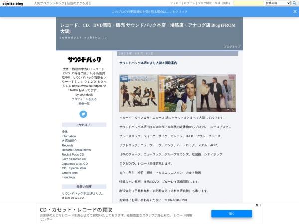 Screenshot of soundpak.exblog.jp