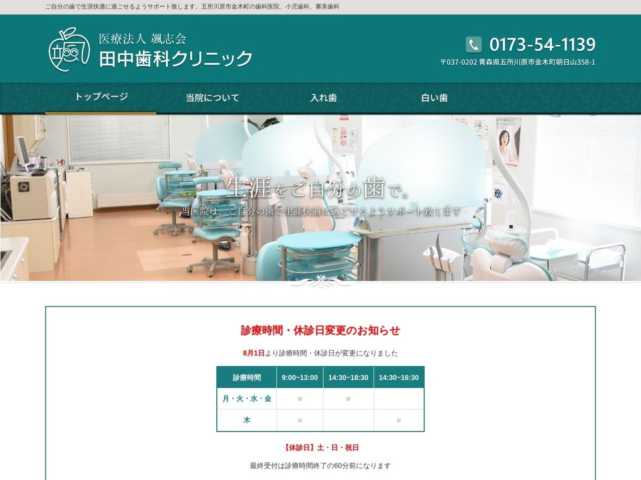 医療法人颯志会  田中歯科クリニック (青森県五所川原市)