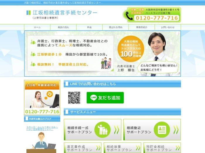 http://souzoku-esaka.com