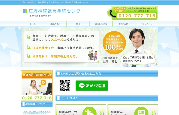 Screenshot of souzoku-esaka.com