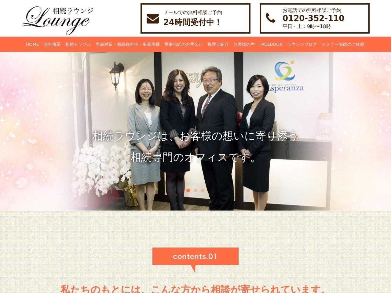 エスペランサ(税理士法人)名古屋オフィス&相続ラウンジ