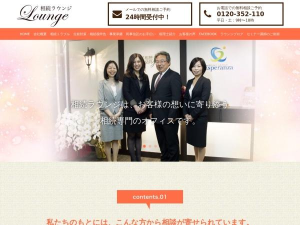 Screenshot of souzoku-lounge.com